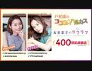戸松遥のココロ☆ハルカス&寿美菜子のラフラフ 第400回記念合同回