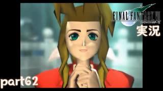 【FF7】あの頃やりたかった FINAL FANTASY VII を実況プレイ part62【実況】