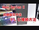 【Xbox Series Xのテレビ接続方法】初期設定方法、ケーブル等の繋ぎ方教えます!