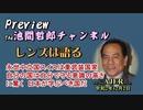 「Preview The 池間哲郎チャンネル  永世中立国スイスは重武装国家 自分の国は自分で守る意識の高さに驚く 日本が学ぶべき国だ」池間哲郎 AJER2020.11.25(2)