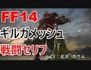 【FF14】 ギルガメッシュ 戦闘 セリフ