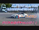 #水瀬いのり生誕祭2020 12月2日はがんばりぼんの日 !!