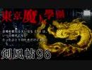 【東京魔人學園剣風帖】東京オカルトキャンパス【実況】Part96