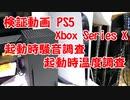 【検証動画】PS5とXbox SeriesXの起動時騒音調査と起動時温度調査、比較してみた!どちらが性能が良い?