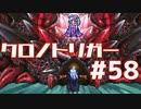 【クロノトリガー】時をかけるRPG【#58】
