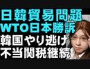【日韓問題】日本製ステンレス棒鋼に韓国が関税。WTOは不当措置と日本勝訴。ところが問題は終わらない