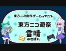 【東方ニコ遊祭・雪晴】イベント告知(2/8~2/14)