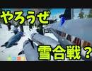 【ゆっくり実況】雪合戦ゲーム Snowballer