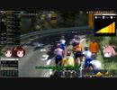 【PCM2020】 新そのゆっくりはツール・ド・フランス2022を走る その5