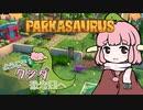 【Parkasaurus】ようこそ!クシダ恐竜園へ 6【ゆっくり実況】