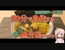 【ラーメン祭】20分で自作する限界魚介系ラーメン【自作部門】