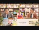 奥山真司の「アメ通LIVE!」 (20201202)