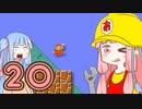 【SMM2】ゲームに学ぶコース作り講座 #20【ジャンプアクション1】