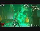 【PS5】みんなのトラウマボス、マンイーターの顔怖すぎワロタw#16【Demon's Souls】