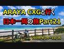 【自転車旅】ARAYA CXGと行く日本一周の旅 Part 21