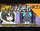 【オリキャラ実況】女装DKと「荒野の反逆者」#05【ツイステ2章】