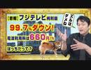 #864 【悲報】フジテレビ純利益99.7%のダウン!1時間あたりの電波利用料は660円ぽっちだって?|みやわきチャンネル(仮)#1004Restart864