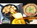 【鍋料理】 鶏のねぎすき+雑炊 #144