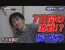 7days-セブンデイズ- 大和マリーン編  第2回  7日目後編
