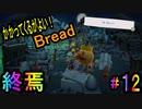 パンの軍団がなんぼのもんじゃい! 12 【オーバークックド 2】 【完結】