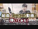 【ゆゆうた】組曲『ニコニコ動画』を弾いてみた!【2020/12/01】