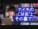 炎上中のNIKEのCM、実は朝鮮総連に取材して作っていた…