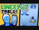 【祝】LINEスタンプという名のコバブル初の公式グッズができました!【VTuber】