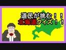 【北海道】道民が答える北海道クイズ!!