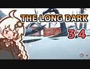 【The Long Dark】運び屋 あかり Part34【VOICEROID実況】