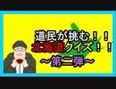 【北海道】道民が答える北海道クイズ!!第二弾