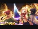 【冬街イルミネート】ニワカPが櫻木真乃のサポコミュを読む【シャニマス】