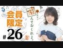 松田利冴と遊んでおくれよ。 会員限定(#26)