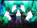 鏡の中 (Kaku S. ver.) / feat. 巡音ルカV4X
