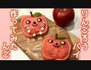 【デレマス】りんごろうパイ 作ってみた【アップルパイ】