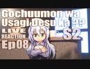 Live Reaction◀ Gochuumon wa Usagi Desu ka??/Is the Order a Rabbit?? EP 08
