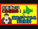 【北海道】道民が勧める「これを飲んでおけばとりあえず道民だろ」