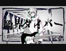 【九弐式_welldone】臨界ダイバー【UTAUcover/音源配布】
