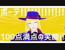 【MMDツイステ】きょうもボーテボーテ!【ルーク・ハント+α】