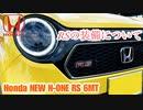 ホンダ 新型 N-ONE RS 6MT【RSの装備について】