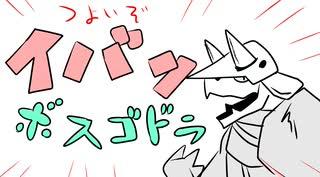 【ポケモン剣盾】対戦ゆっくり実況059 イバン突撃ボスゴドラ!