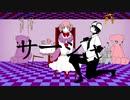 【梟音キリィ】サーシャ【UTAUカバー】