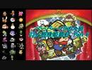 ペーパーマリオ人狼 23人特殊姫狐村-Part6