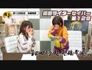 松田的超英雄電波。(第112回)