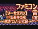【ソーサリアン】不老長寿の水~生きている洞窟~ファミコン音源アレンジ