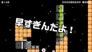 【ガルナ/オワタP】改造マリオをつくろう!2【stage:76】