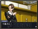 【つくろう!逆転裁判】恋愛ADVゲーム ~デート編~