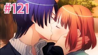 『うたの☆プリンスさまっ♪ Repeat LOVE』実況プレイPart121