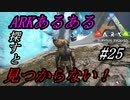 ark 実況 PS4版 #25 優秀と噂のメガロケロスを探すぞ!
