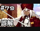 【実況】落ちこぼれ魔術師と7つの異聞帯【Fate/GrandOrder】79日目