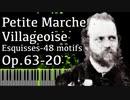 【アルカン】48のモチーフ集ーエスキス第2巻第20番 - 村の小さな行進曲 - Op.63-20 -【Synthesia/Alkan/Petite marche villageoise】